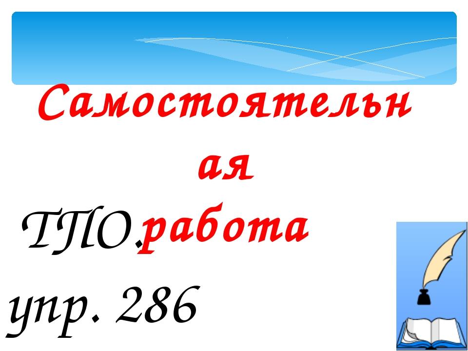 Самостоятельная работа ТПО. упр. 286