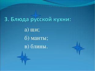 а) щи; б) манты; в) блины.