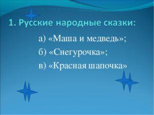 а) «Маша и медведь»; б) «Снегурочка»; в) «Красная шапочка»