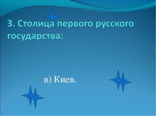 в) Киев.