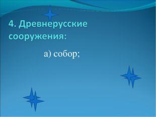 а) собор;