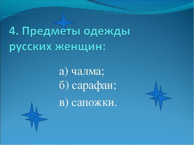 а) чалма; б) сарафан; в) сапожки.