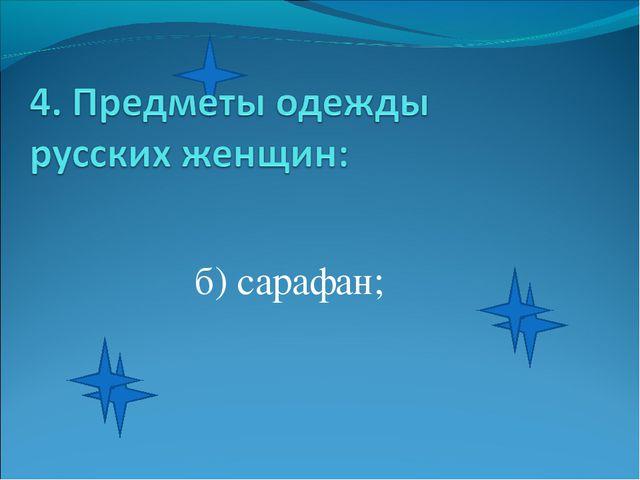 б) сарафан;