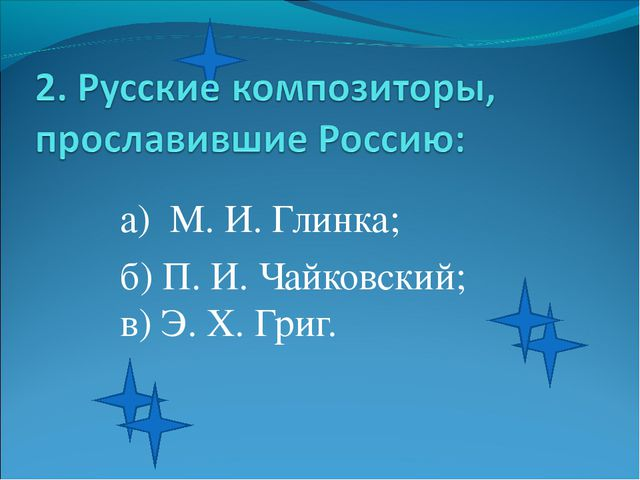 а) М. И. Глинка; б) П. И. Чайковский; в) Э. Х. Григ.
