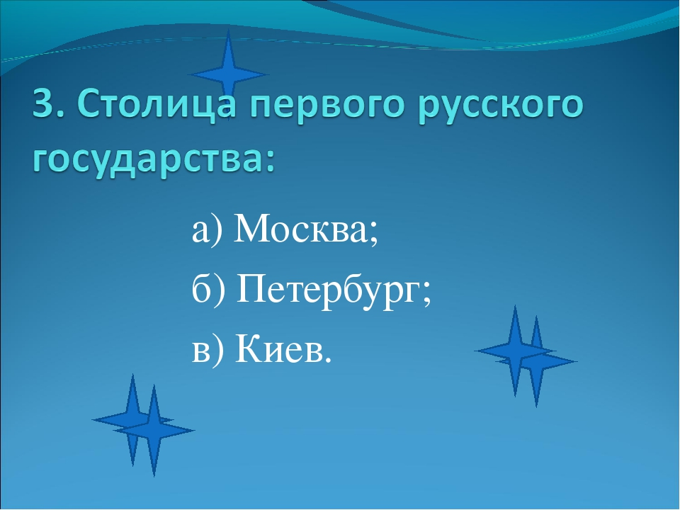 а) Москва; б) Петербург; в) Киев.