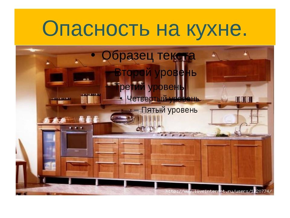 Опасность на кухне.