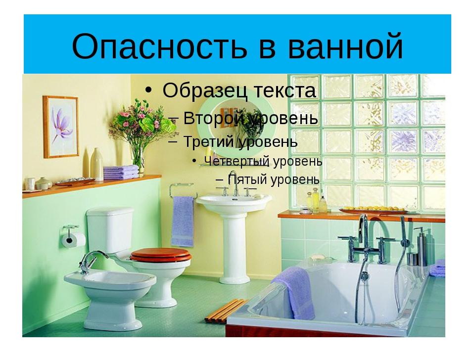 Опасность в ванной