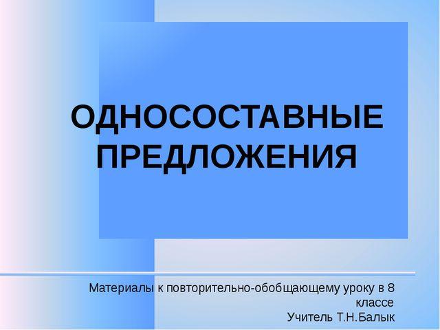 ОДНОСОСТАВНЫЕ ПРЕДЛОЖЕНИЯ Материалы к повторительно-обобщающему уроку в 8 кла...