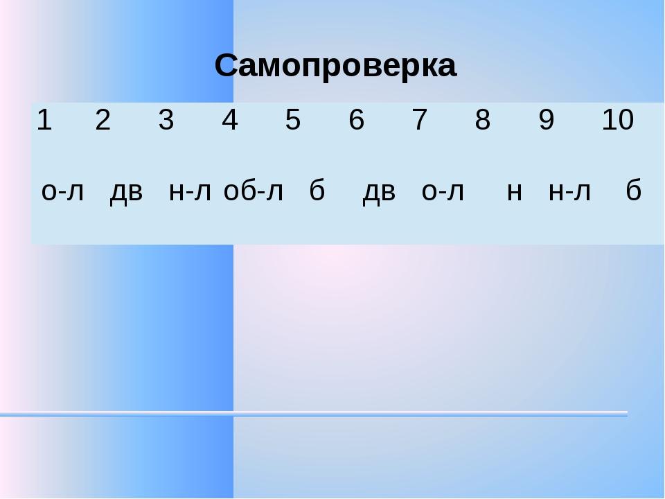 Самопроверка 1 2 3 4 5 6 7 8 9 10 о-л дв н-л об-л б дв о-л н н-л б