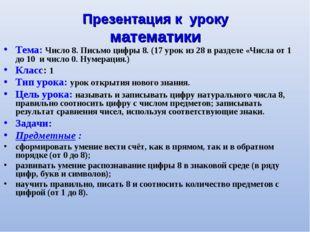Презентация к уроку математики Тема: Число 8. Письмо цифры 8. (17 урок из 28