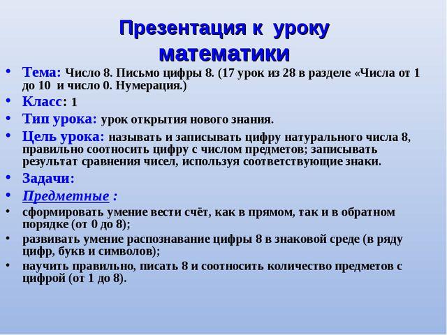 Презентация к уроку математики Тема: Число 8. Письмо цифры 8. (17 урок из 28...
