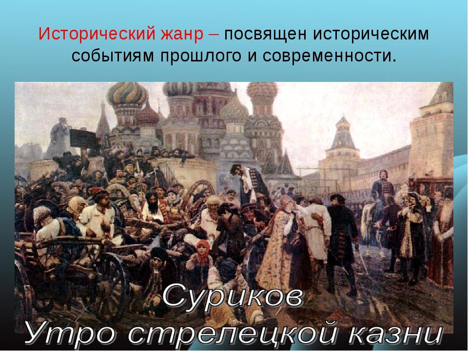 Исторический жанр – посвящен историческим событиям прошлого и современности.