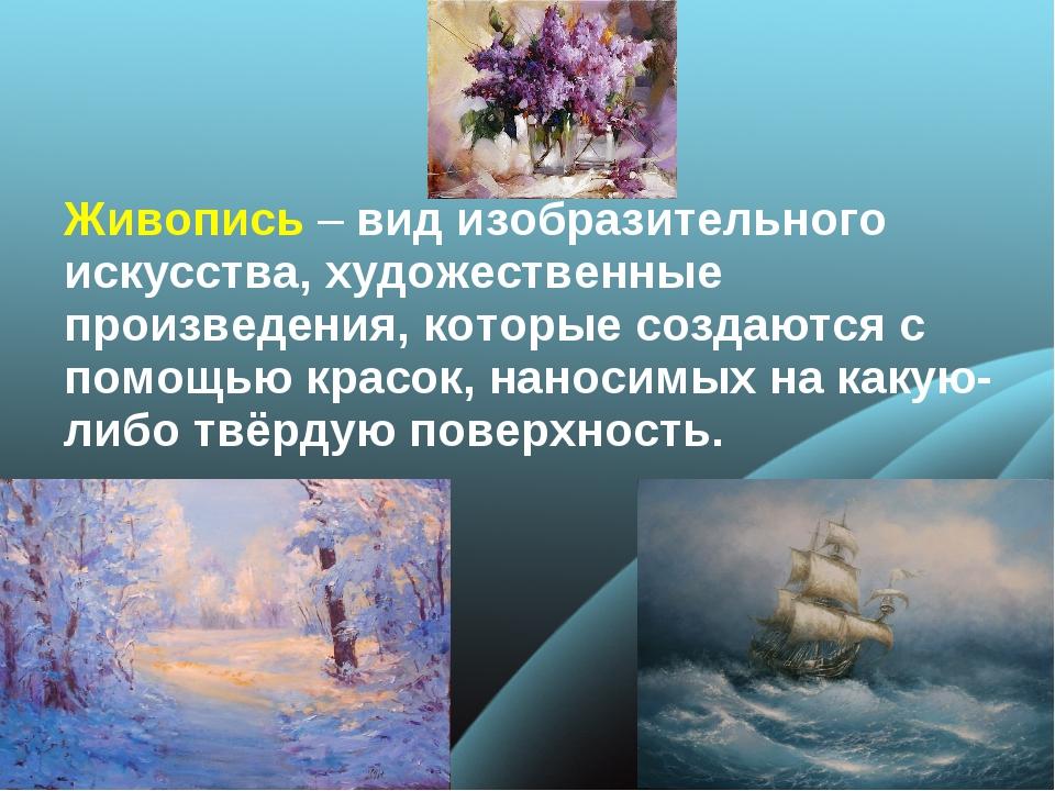 Живопись – вид изобразительного искусства, художественные произведения, котор...