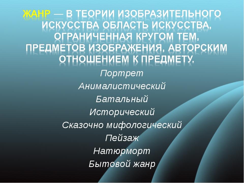Портрет Анималистический Батальный Исторический Сказочно мифологический Пейза...