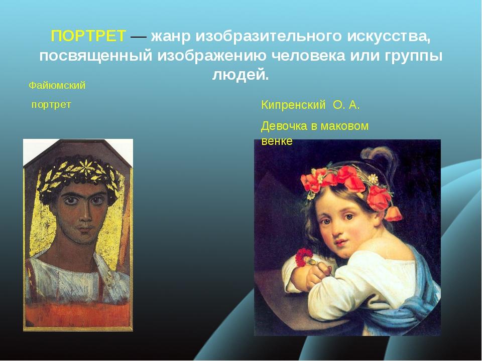 ПОРТРЕТ — жанр изобразительного искусства, посвященный изображению человека...