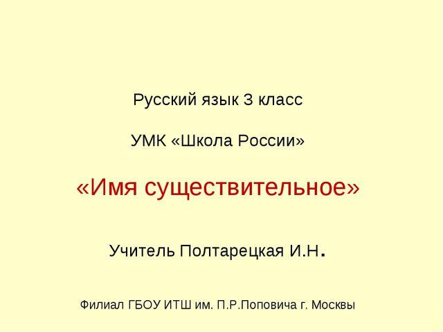Русский язык 3 класс УМК «Школа России» «Имя существительное» Учитель Полтар...