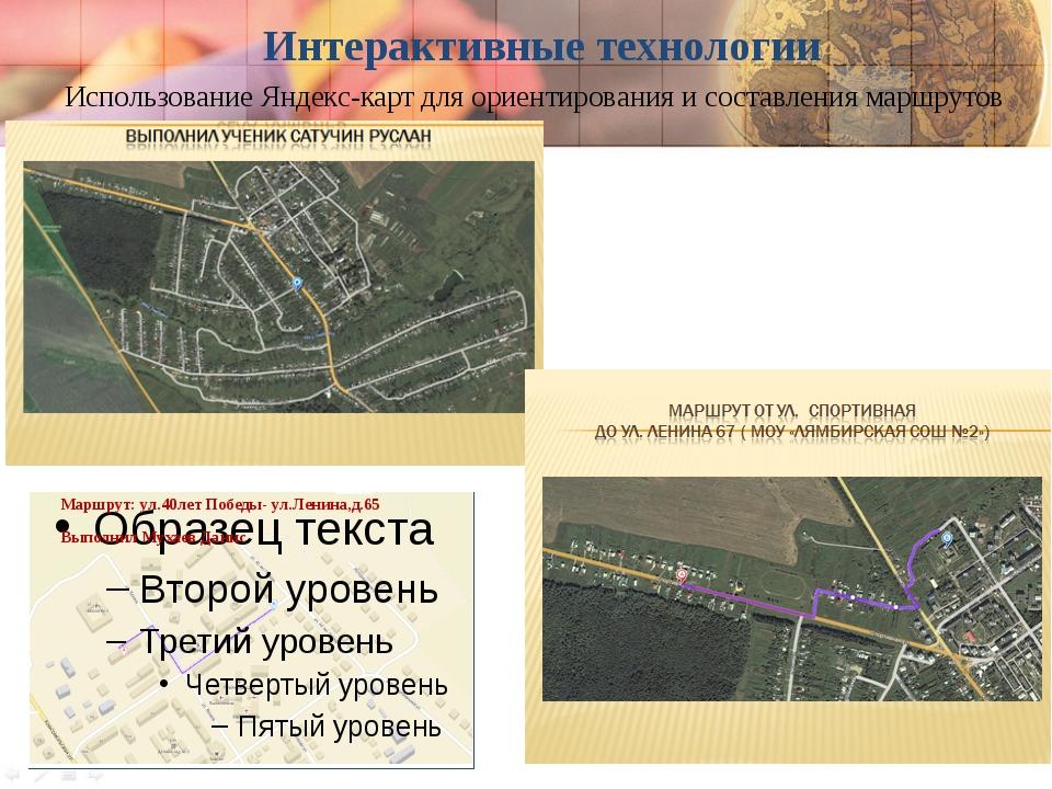 Использование Яндекс-карт для ориентирования и составления маршрутов Маршрут:...