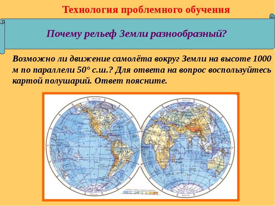 Возможно ли движение самолёта вокруг Земли на высоте 1000 м по параллели 50°...