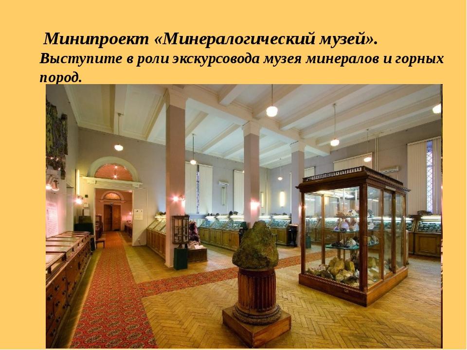 Минипроект «Минералогический музей». Выступите в роли экскурсовода музея мин...