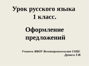 Урок русского языка 1 класс. Оформление предложений Учитель МКОУ Великоарханг