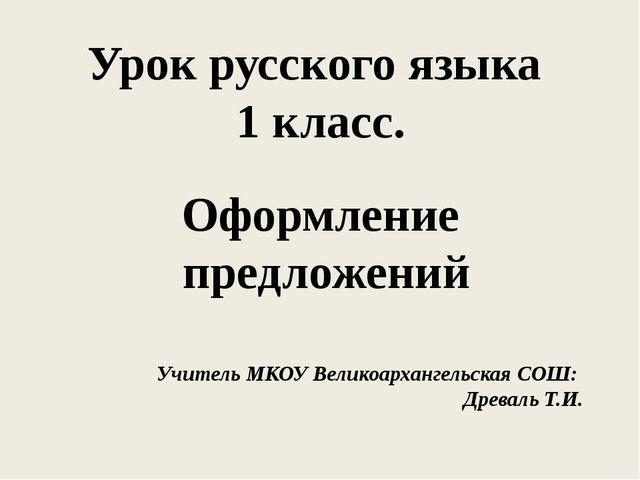Урок русского языка 1 класс. Оформление предложений Учитель МКОУ Великоарханг...