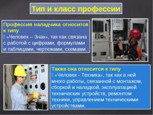 Тип и класс профессии Профессия наладчика относится к типу  «Человек – Знак»