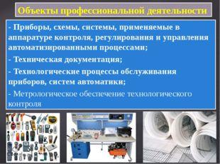 Объекты профессиональной деятельности - Приборы, схемы, системы, применяемые