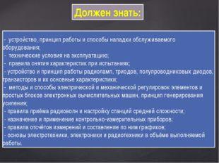 - устройство, принцип работы и способы наладки обслуживаемого оборудования;