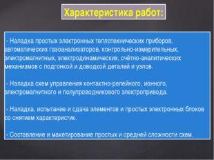 Характеристика работ: - Наладка простых электронных теплотехнических приборов