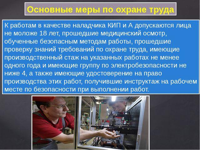 Основные меры по охране труда К работам в качестве наладчика КИП и А допускаю...