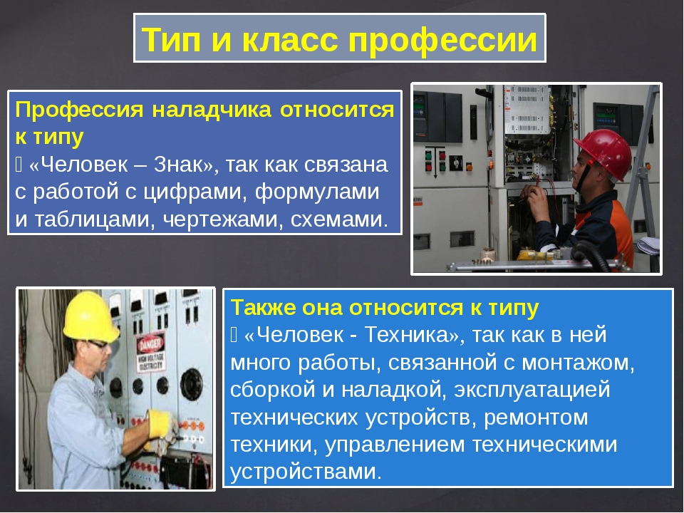 Тип и класс профессии Профессия наладчика относится к типу  «Человек – Знак»...