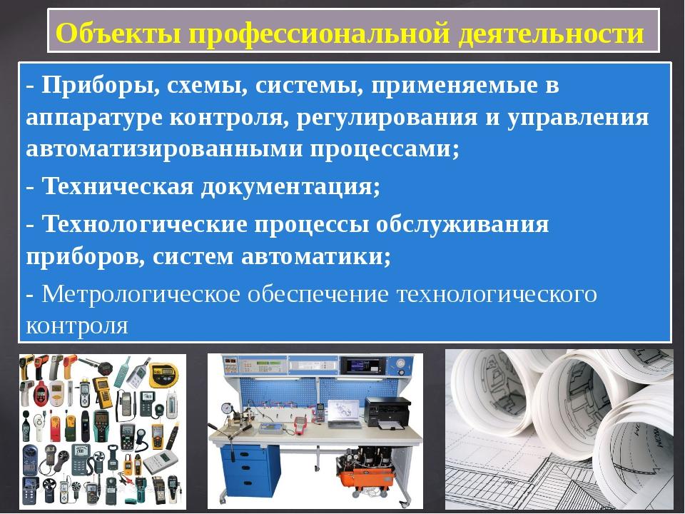 Объекты профессиональной деятельности - Приборы, схемы, системы, применяемые...