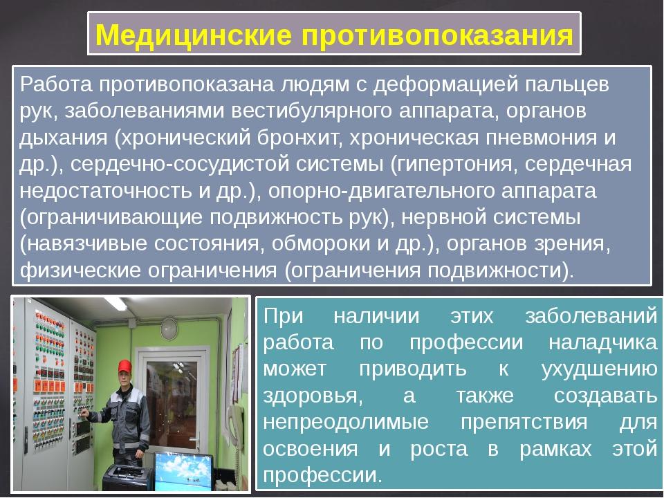 Медицинские противопоказания Работа противопоказана людям с деформацией пальц...