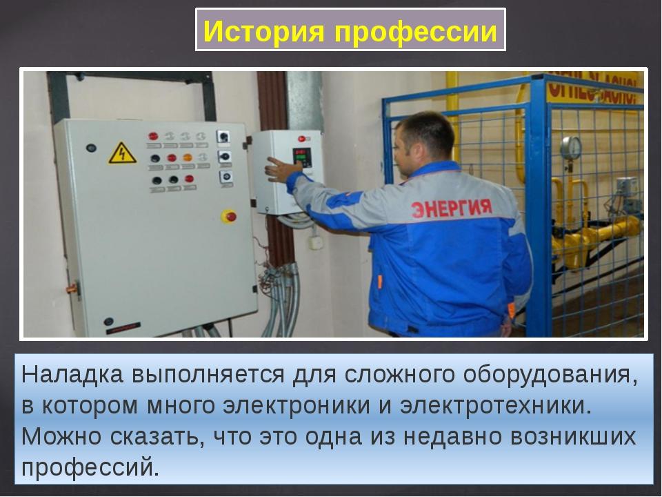 Наладка выполняется для сложного оборудования, в котором много электроники и...