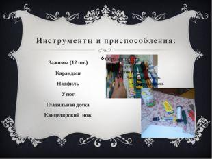 Инструменты и приспособления: Зажимы (12 шт.) Карандаш Надфиль Утюг Гладильн