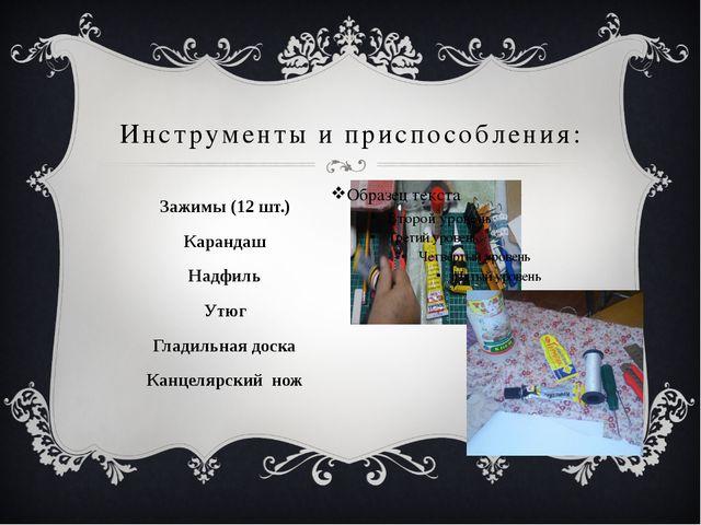 Инструменты и приспособления: Зажимы (12 шт.) Карандаш Надфиль Утюг Гладильн...
