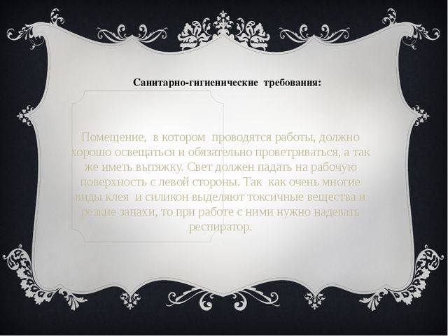 Санитарно-гигиенические требования: Помещение, в котором проводятся работы,...