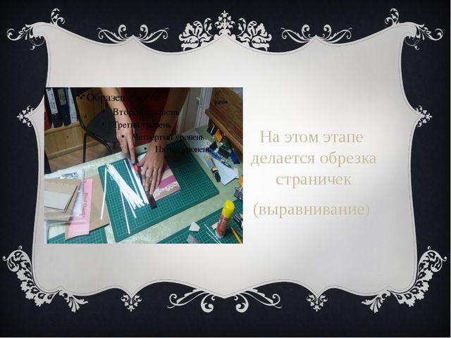 На этом этапе делается обрезка страничек (выравнивание)