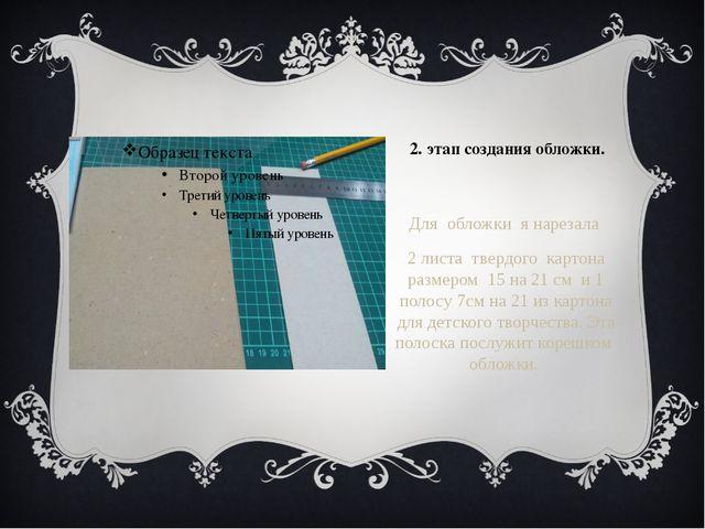 2. этап создания обложки. Для обложки я нарезала 2 листа твердого картона раз...