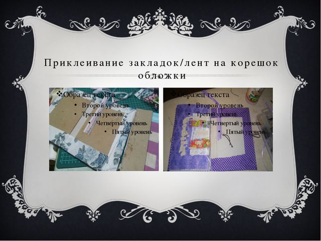 Приклеивание закладок/лент на корешок обложки
