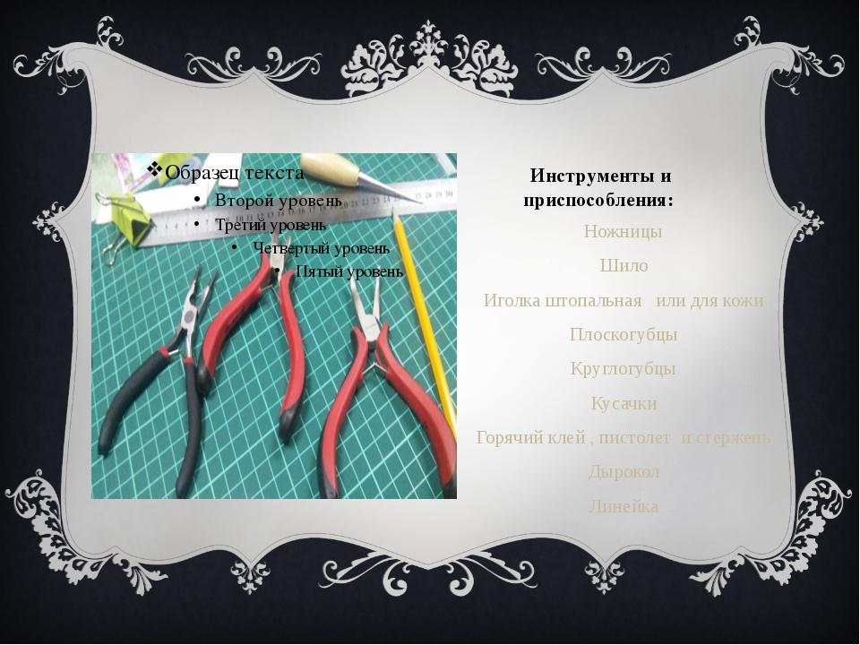 Инструменты и приспособления: Ножницы Шило Иголка штопальная или для кожи Пл...