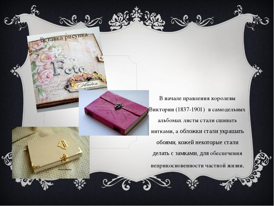 В начале правления королевы Виктории (1837-1901) в самодельных альбомах листы...
