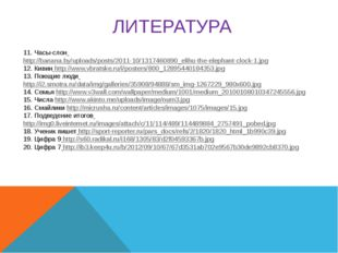 ЛИТЕРАТУРА 11. Часы-слон http://banana.by/uploads/posts/2011-10/1317460890_el