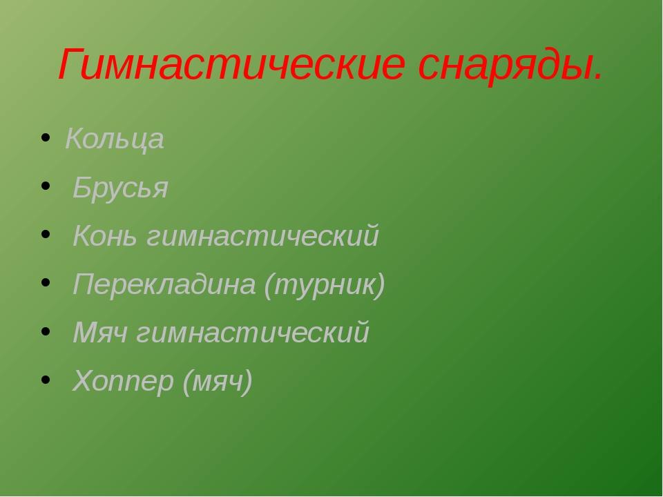 Гимнастические снаряды. Кольца Брусья Конь гимнастический Перекладина (турник...