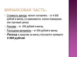 Стоимость аренды может составлять - от 4000 рублей в месяц ( в зависимости: