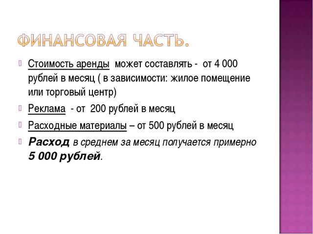 Стоимость аренды может составлять - от 4000 рублей в месяц ( в зависимости:...