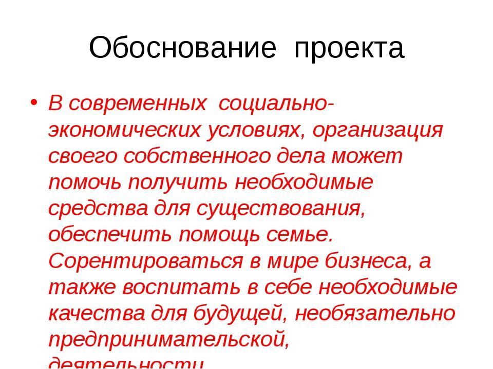 Обоснование проекта В современных социально-экономических условиях, организац...