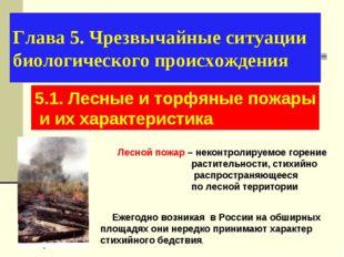 Глава 5. Чрезвычайные ситуации биологического происхождения 5.1. Лесные и тор