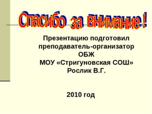 Презентацию подготовил преподаватель-организатор ОБЖ МОУ «Стригуновская СОШ»