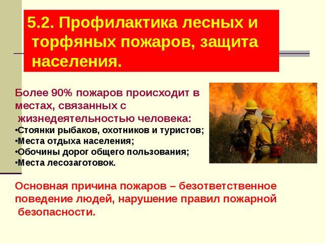 5.2. Профилактика лесных и торфяных пожаров, защита населения. Более 90% пожа...